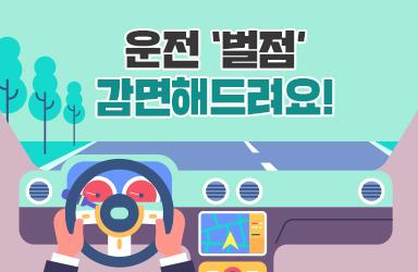 [오맞! 이 정책] ○○ 운전 '벌점' 감면해 드려요!