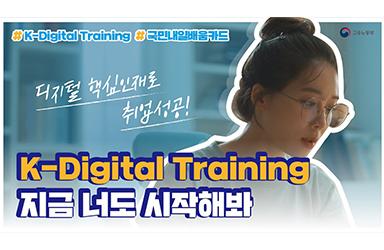 K-디지털 트레이닝, 너도 지금 시작해봐!