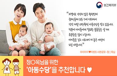 아동 1인당 월 10만원 지급 '○○수당' 추천합니다!