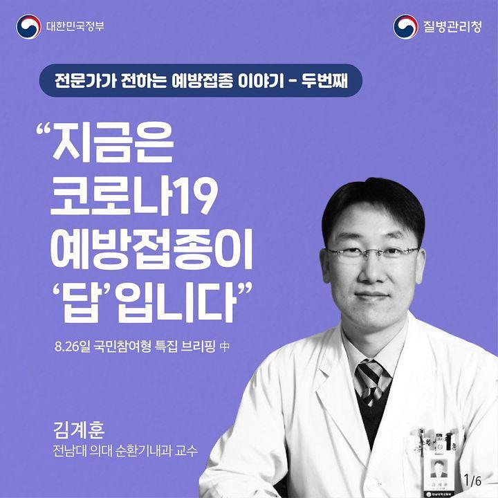 """김계훈 교수 """"지금은 코로나19 예방접종이 '답' 입니다"""""""