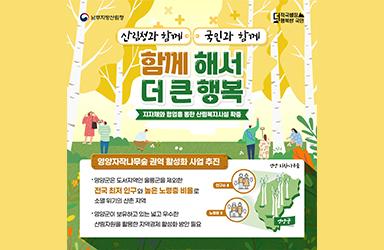 영양자작나무숲 권역 활성화 사업 추진···적극행정 우수사례