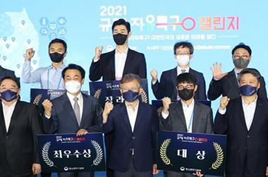 권칠승 중소벤처기업부 장관(앞줄 가운데)이 2일 세종시 정부세종컨벤션센터에서 개최된 규제자유특구 챌린지에서 수상자 및 참석자들과 기념촬영을 하고 있다. (사진=중소벤처기업부)