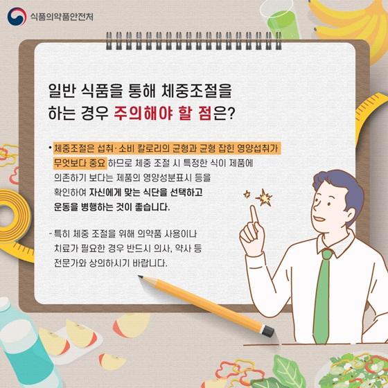 일반 식품을 통해 체중조절을 하는 경우 주의해야 할 점은?