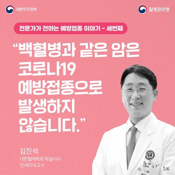 """""""백혈병과 같은 암은 코로나19 예방접종으로 발생하지 않습니다"""""""