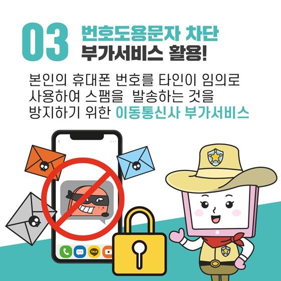 3. 번호도용문자 차단 부가서비스 활용!