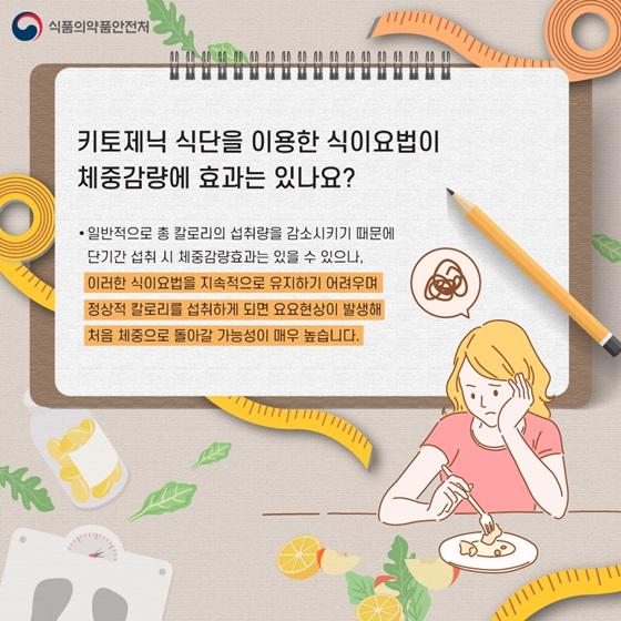 키토제닉 식단을 이용한 식이요법이 체중감량에 효과는 있나요?
