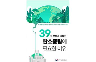 39개 친환경 기술이 탄소중립에 필요한 이유?