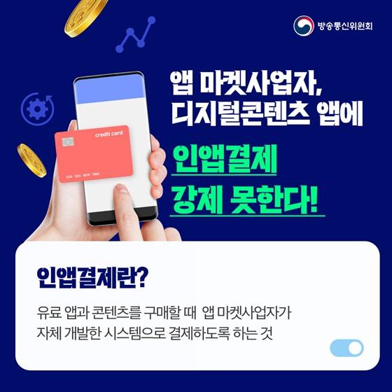 앱 마켓사업자, 디지털콘텐츠 앱에 인앱결제 강제 못한다!
