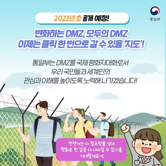 2022년 초 공개 예정!