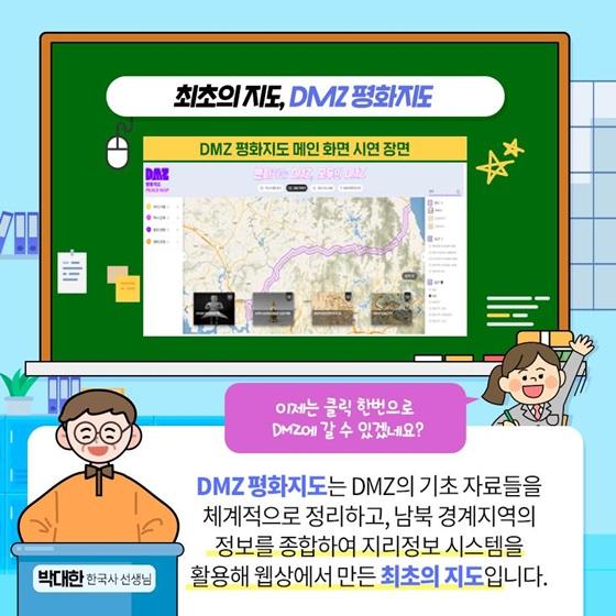 최초의 지도, DMZ 평화지도