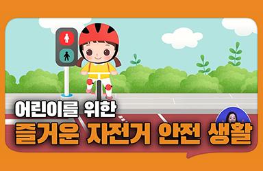 어린이가 꼭! 확인해야할 안전한 자전거 생활