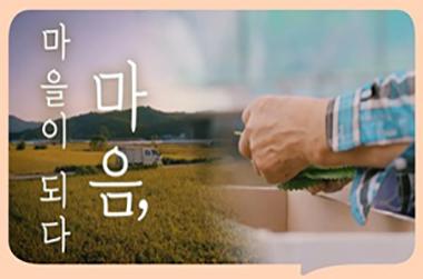 마을기업 홍보 영상 화면 캡쳐
