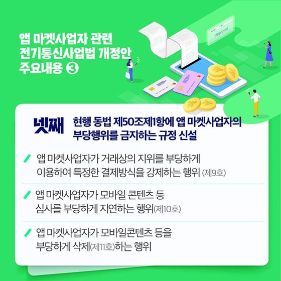 현행 동법 제50조제1항에 앱 마켓사업자의 부당행위를 금지하는 규정 신설