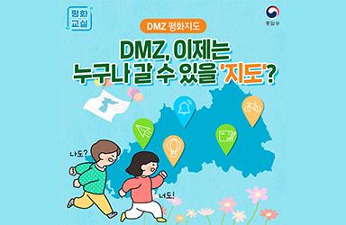 DMZ, 이제는 누구나 갈 수 있을 '지도'?