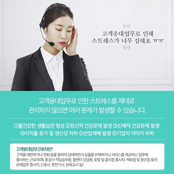 """""""고객응대업무로 인해 스트레스가 너무 심해요"""""""