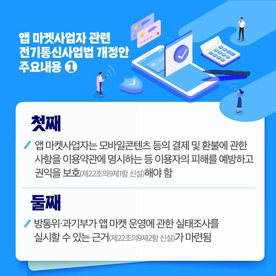 앱 마켓사업자 관련 전기통신사업법 개정안 주요내용