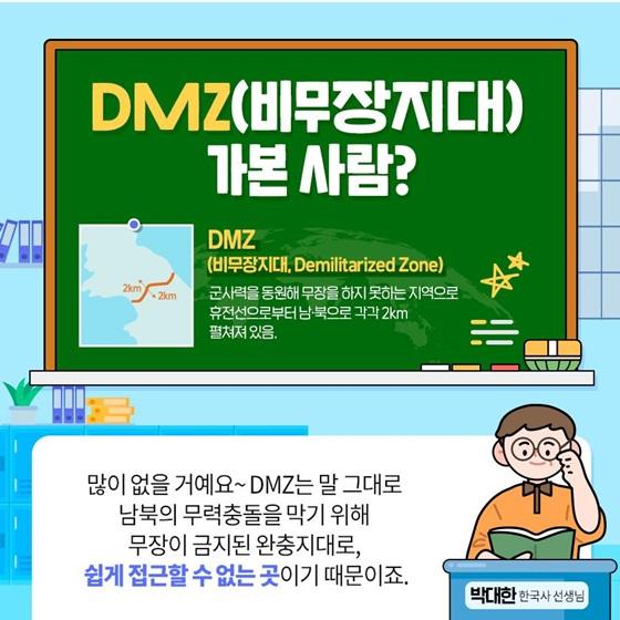 DMZ(비무장지대) 가본 사람?