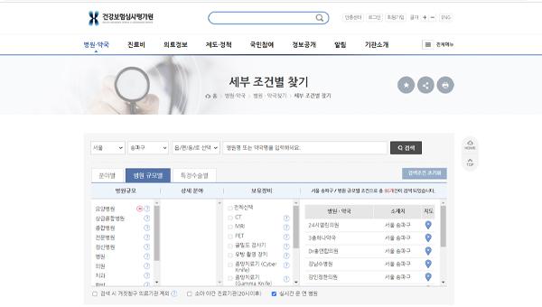 병원.약국 찾기 서비스의 실시간 문 연 병원 기능. (출처=건강보험심사평가원 홈페이지)