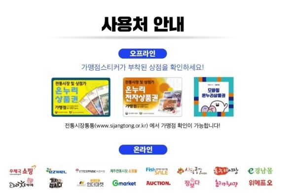 온누리상품권은 전통시장은 물론 다양한 온라인마켓에서도 사용이 가능하다.