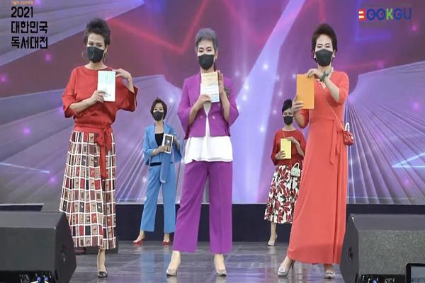 9월 3일 열린 개막식에서는 부산에 사는 어르신들이 책을 들고 패션쇼에 나서 화제를 모았다. (사진=독서대전 유튜브)