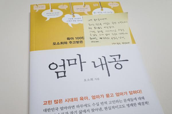 독서대전 시민참여 프로그램 중 하나인 '책 숲 프로젝트'로 지인에게 육아서적을 선물받기도 했다.