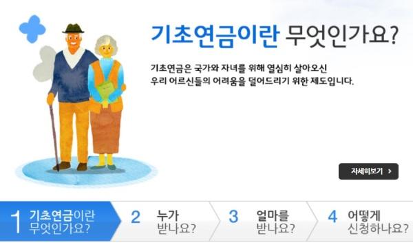 어른신들의 노후 생활을 돕기 위한 '기초연금'.