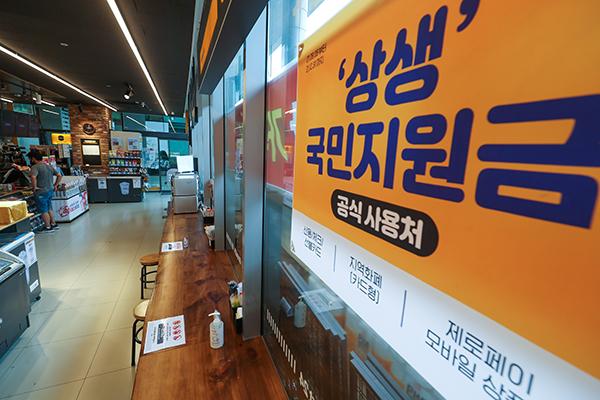 지난 5일 오후 서울 시내 한 편의점에 국민지원금 사용처임을 알리는 홍보물이 부착되어 있다. (사진=저작권자(c) 연합뉴스, 무단 전재-재배포 금지)