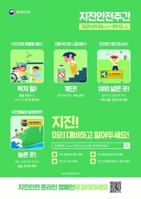 2021 지진안전주간 포스터