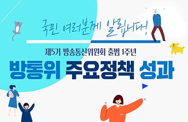 제5기 방송통신위원회 출범 1주년 주요정책 성과