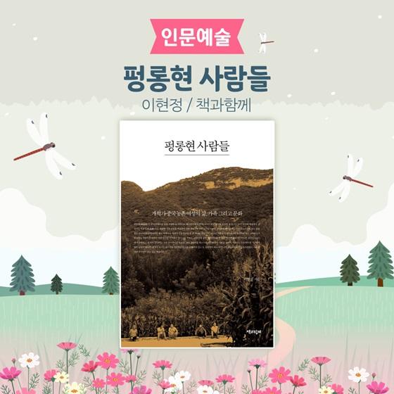 [인문예술] 펑롱현 사람들  이현정, 책과함께