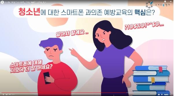 영상으로 알아보는 스마트폰 바르게 사용하기. 출처=한국지능정보사회진흥원