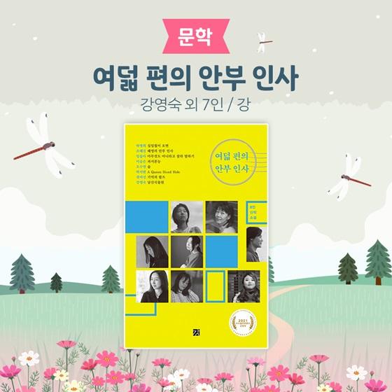 [문학] 여덟 편의 안부 인사  강영숙 외 7인, 강
