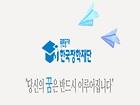 한국장학재단로고 및 캐치프레이즈