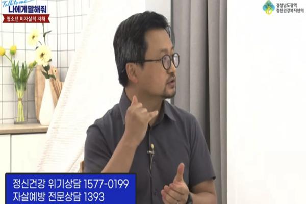 양용준 정신과전문의 청소년자해와 관련해 부모님의 태도에 대해 조언하고 있다.