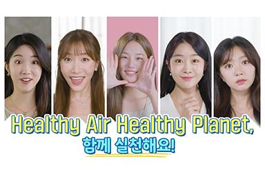 라붐과 함께하는 Healthy Air, Healthy Planet!