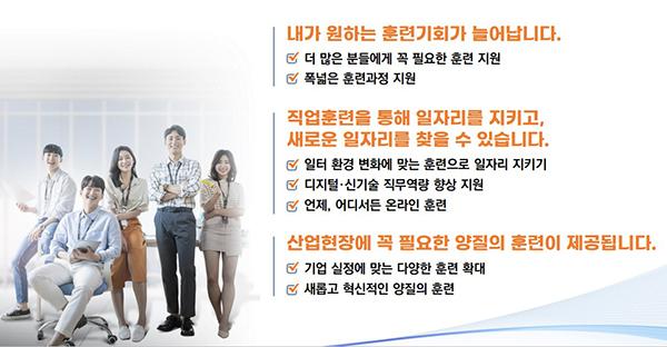 국민 평생직업능력개발