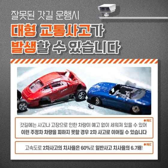 잘못된 갓길 운행 시 대형 교통사고가 발생할 수 있습니다