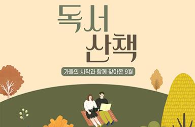 선선한 가을 바람과 함께 '9월의 독서산책'