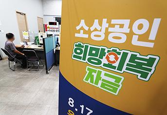 서울 종로구 소상공인시장진흥공단 서울중부센터. (사진=저작권자(c) 연합뉴스, 무단 전재-재배포 금지)