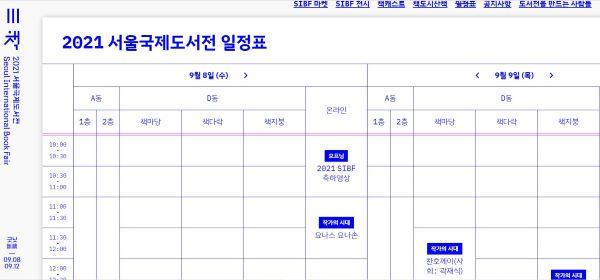2021 서울국제도서전' 누리집에서 프로그램 일정을 확인할 수 있다.(출처='2021 서울국제도서전')