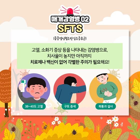 2. SFTS(중증열성혈소판감소증후군)