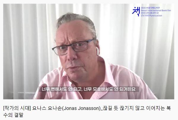 요나스 요난손 작가를 유튜브 영상으로 만나봤다.