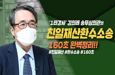 친일재산환수소송 160초 완벽정리!