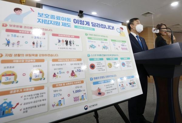 자립준비청년 지원강화 방안 발표 모습.