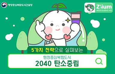 2040 탄소중립 전략 5가지