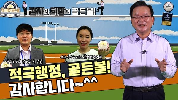 김부겸 총리, 골든볼을 던지다!(출처=국무조정실)