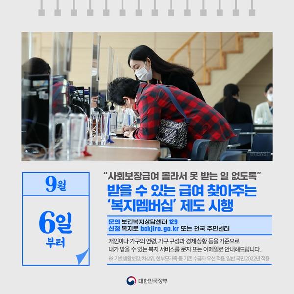 복지멤버십 홍보 포스터(출처=정책브리핑)