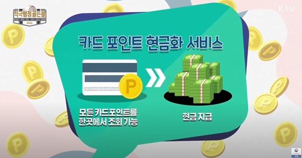 한 곳에서 조회한 모든 카드포인트를 현금화할 수 있다.(출처=KTV 국민방송 유튜브)
