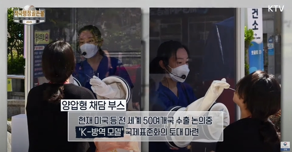 이 방식의 도입으로 빠르고 안전한 검사가 가능했다.(출처=KTV 국민방송 유튜브)