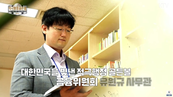 금융위원회 유원규 사무관.(출처=KTV 국민방송 유튜브)